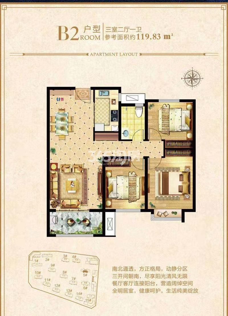 荣盛城4期B2户型119.83平米