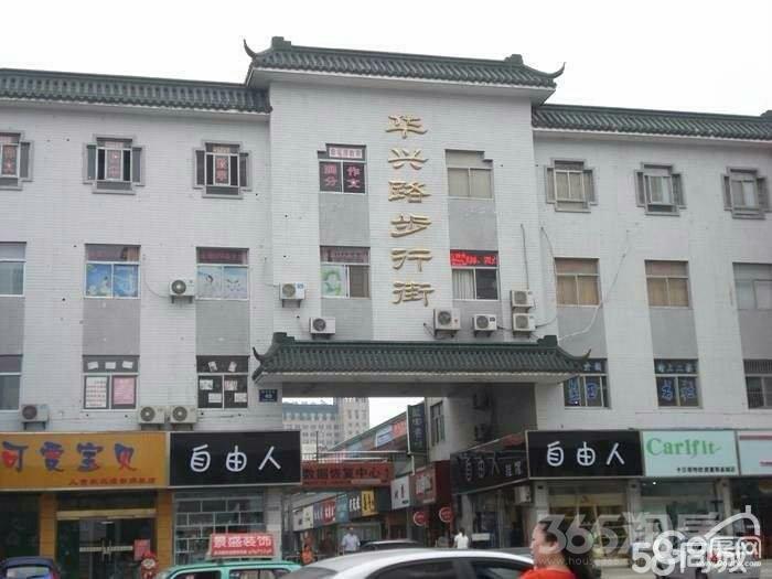 市中心华兴步行街一楼旺铺36平米130万
