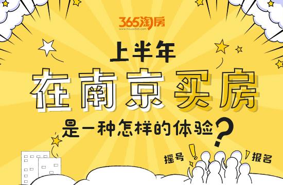 在南京买房是一种怎样的体验?你看过的大片都没有这部真实