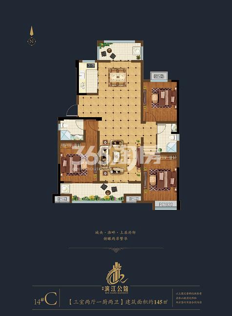 瑞泰·滨江公馆 三室两厅两卫 145㎡