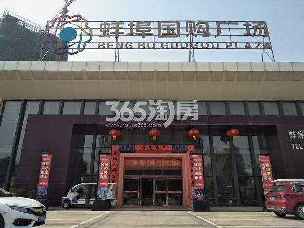 蚌埠国购广场 营销中心 201804
