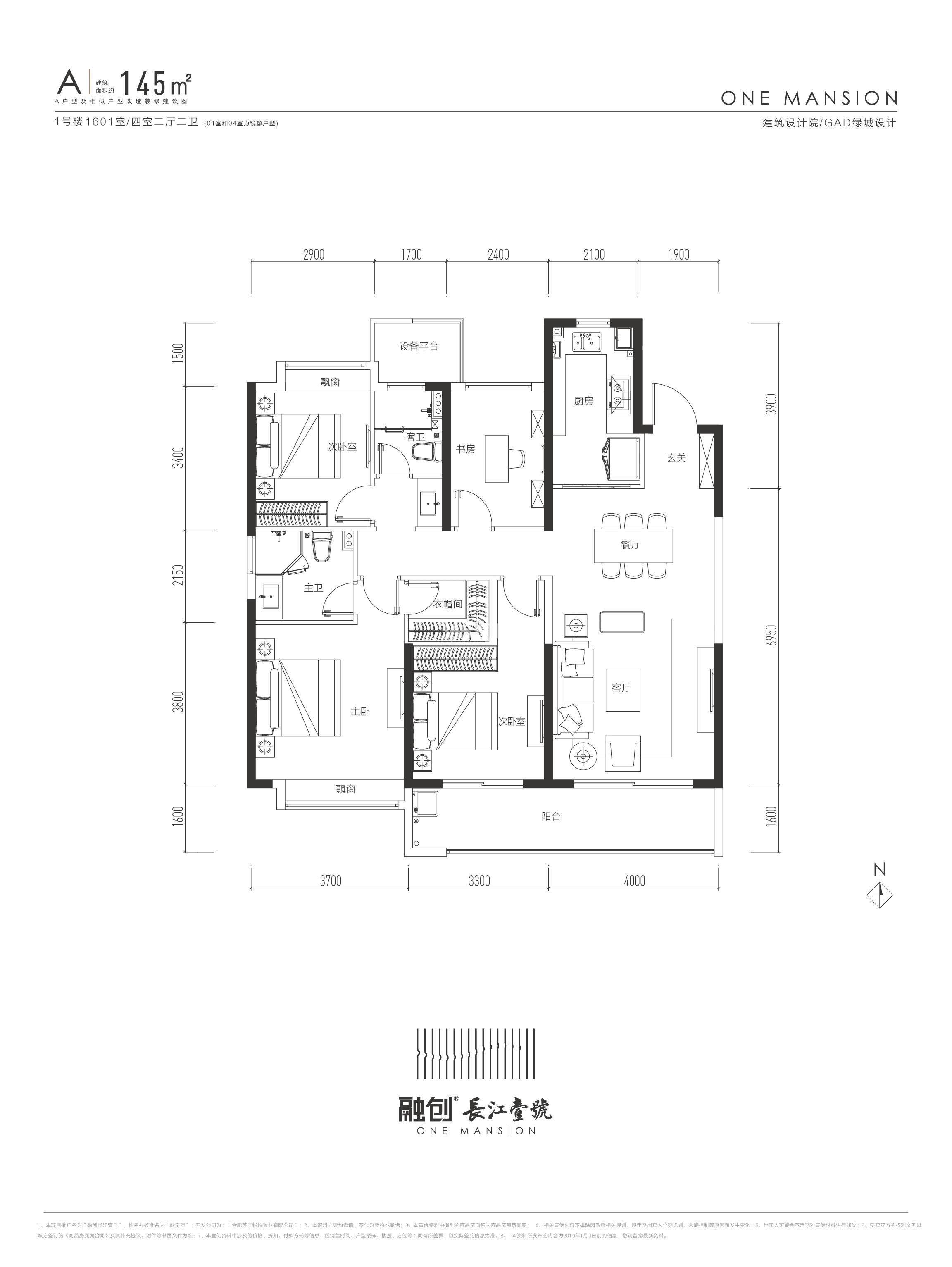 融创长江壹号145㎡户型图四室两厅两卫