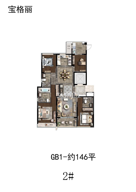 保利澄品高层B1户型约146方(2#)