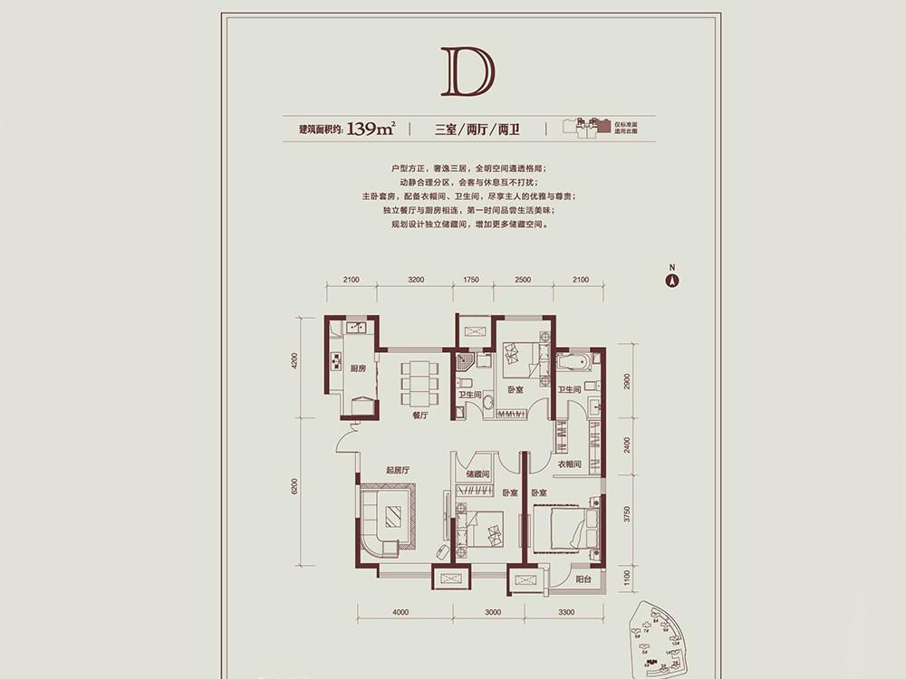 D户型,3室2厅2卫,139平米