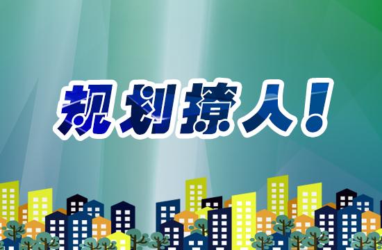 """规划撩人!天津市中心""""头部片区""""建设启动,哪些板块要""""嗨翻天""""?"""