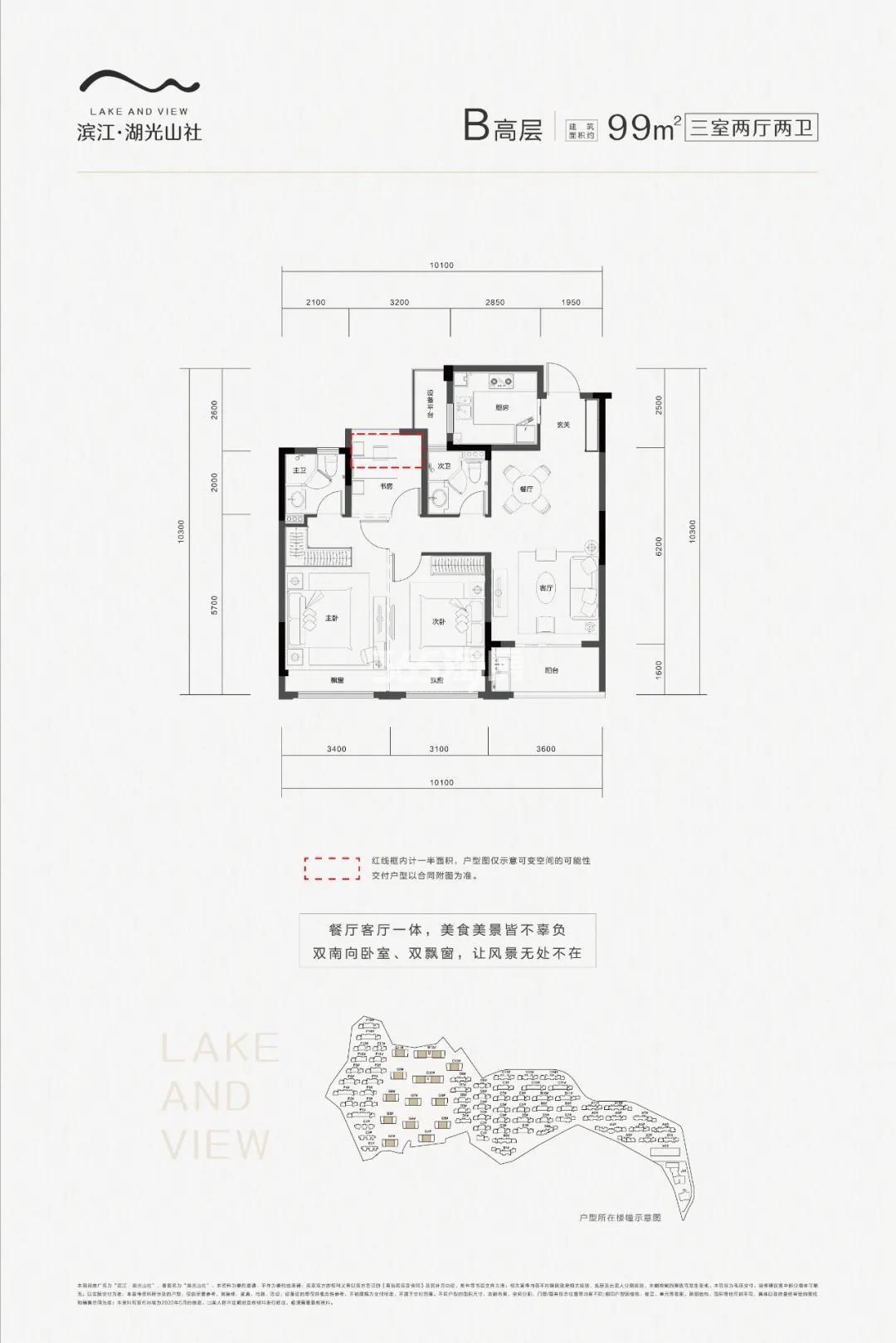 滨江湖光山社B户型建面约99㎡(小高层中间套)