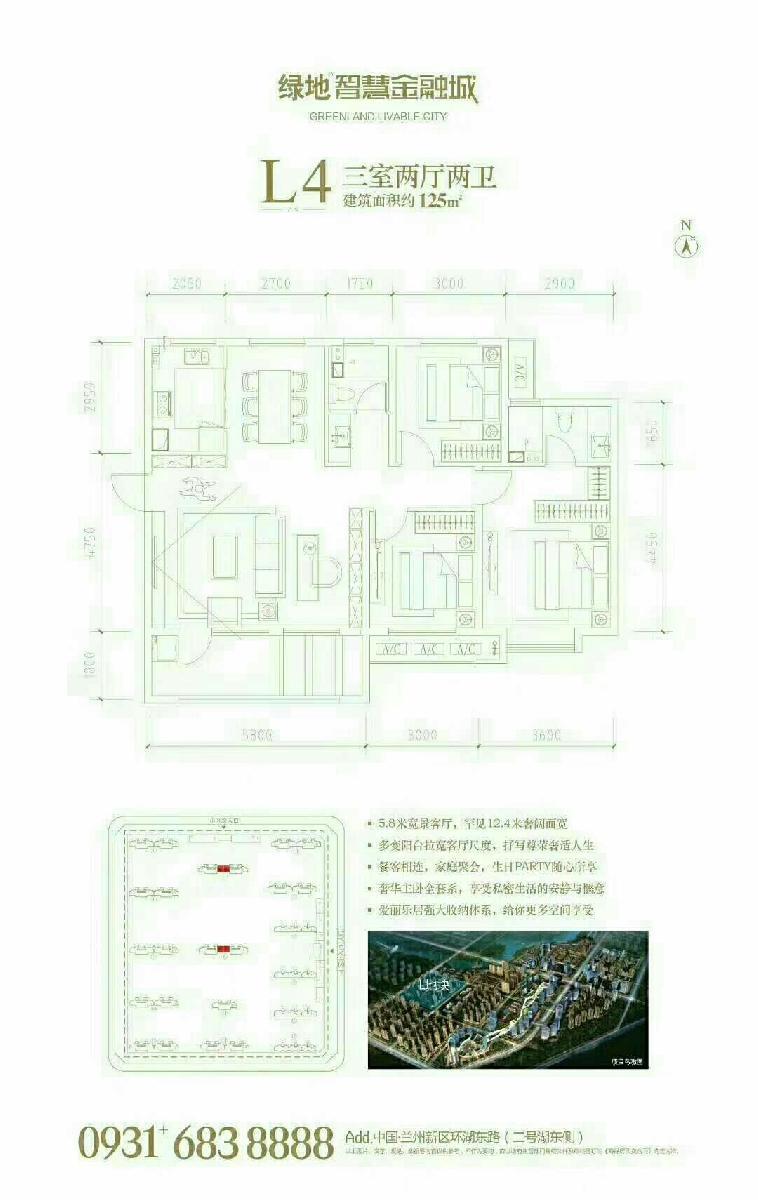 绿地智慧金融城2室2厅2卫88平米2020年使用权房毛坯