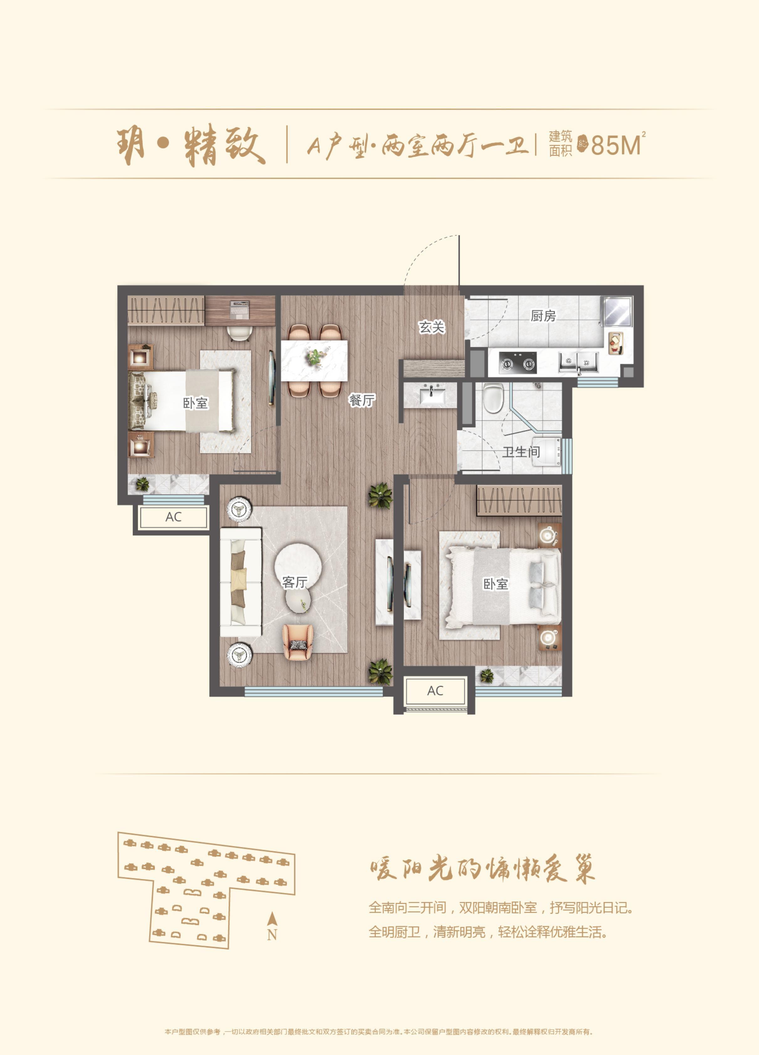 海玥名邸户型图