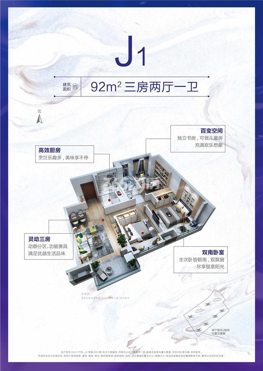 华侨城翡翠天域J1户型92㎡户型图