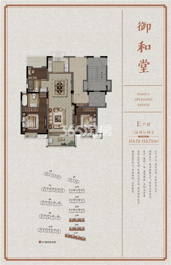 大华锦绣时代111.72-113.73㎡洋房E户型
