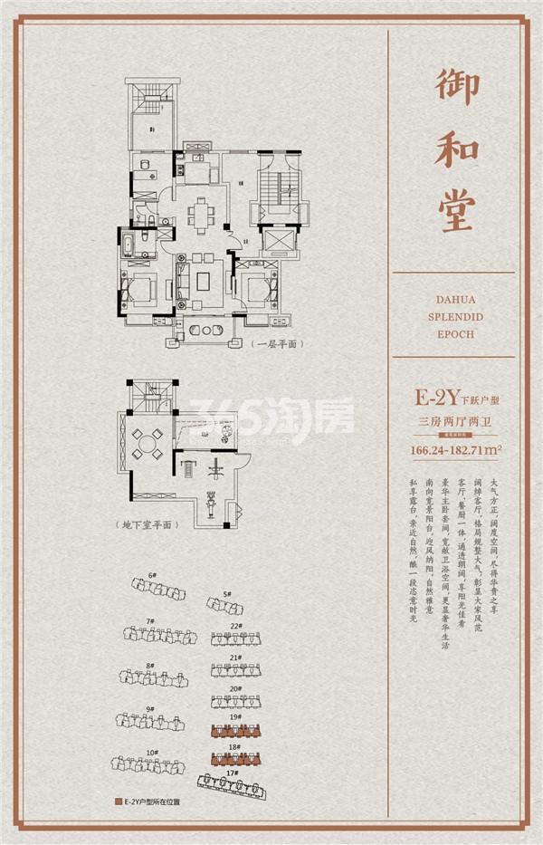 大华锦绣时代166.24-182.71㎡洋房E-2Y户型