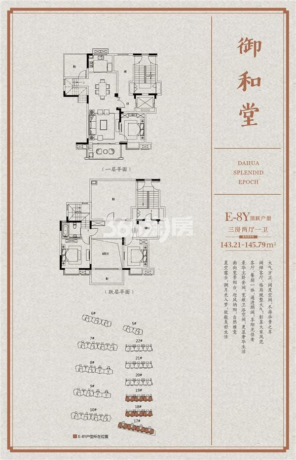 大华锦绣时代143.21-145.79㎡洋房E-8Y户型