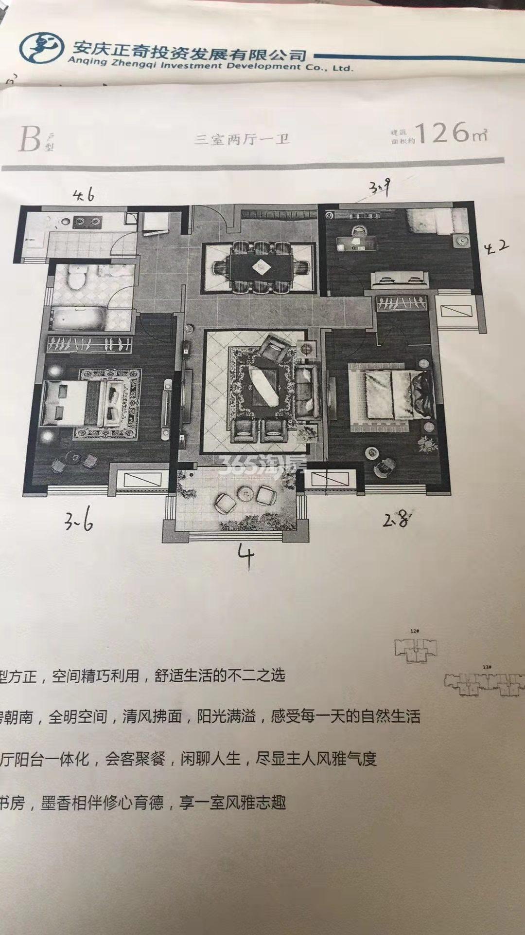 3室2厅1卫 126㎡