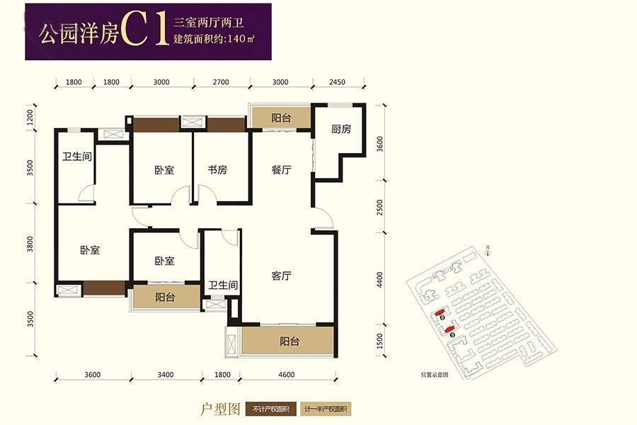 【在售】C1户型 3室2厅2卫 140平