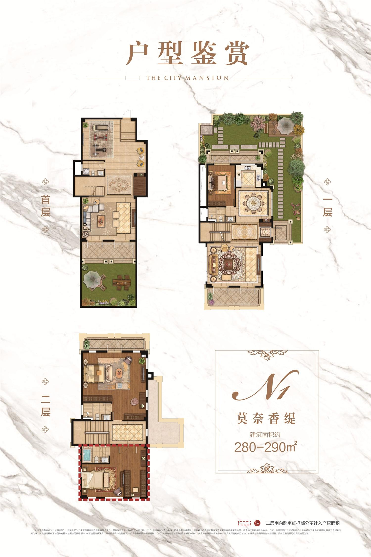 诚园南区(帝景天誉)280-290㎡N1户型