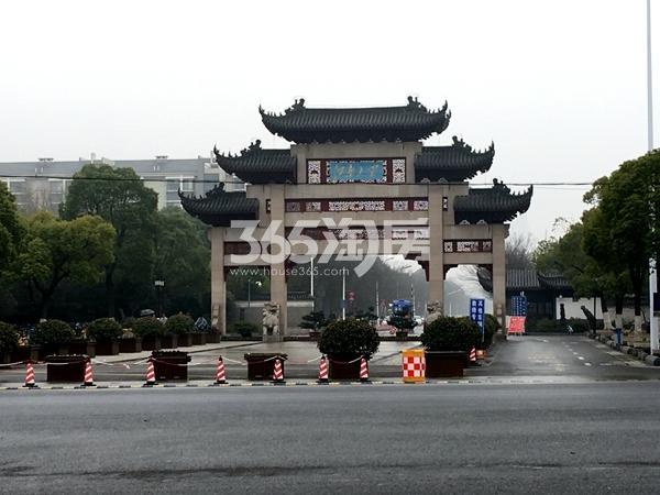 摩登1930欢乐颂周边配套——江南大学