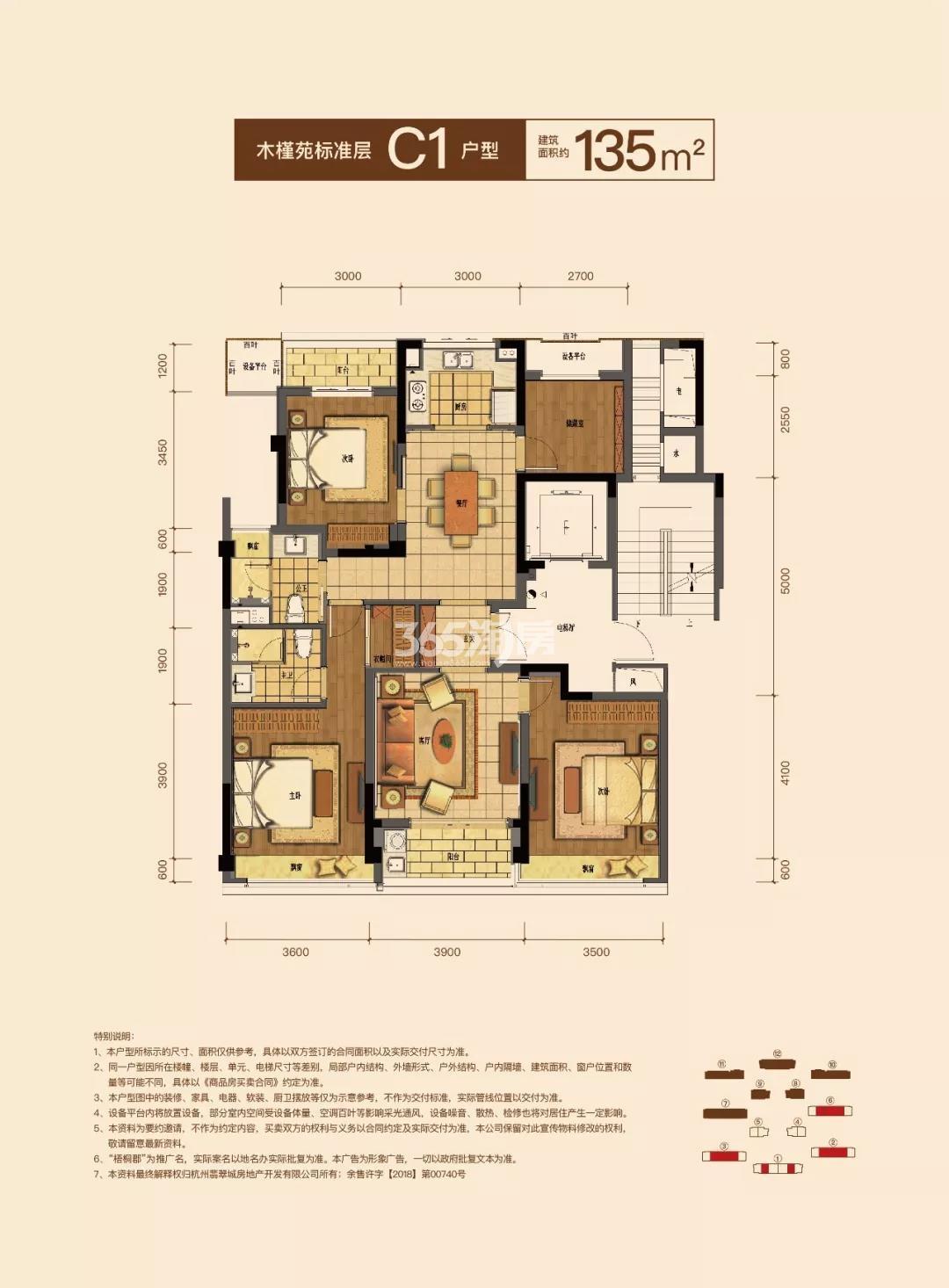 梧桐郡三期1-3、6号楼135方户型图
