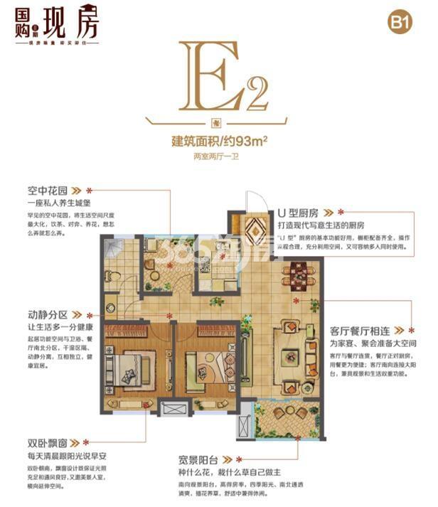 蚌埠国购广场现房 E2两室两厅一卫93㎡