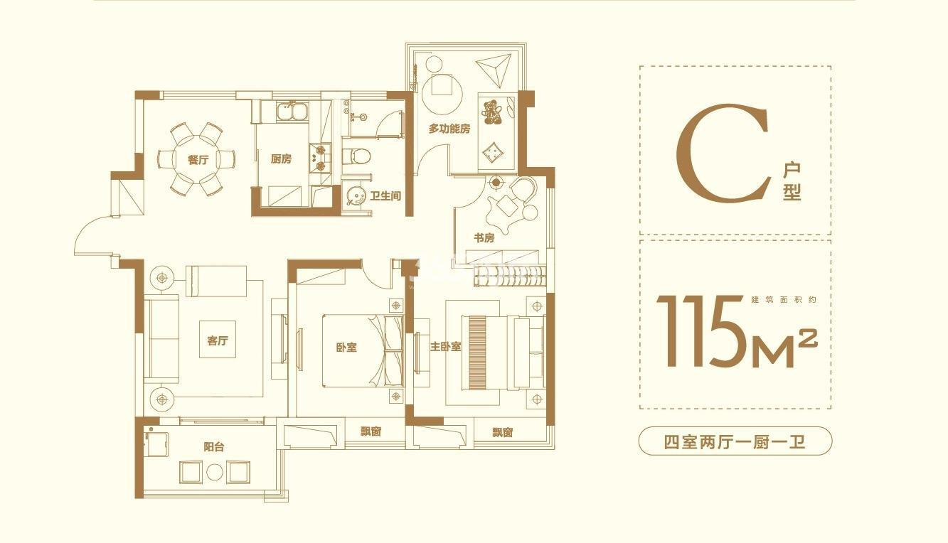 宝湾国际城C户型115㎡四室两厅