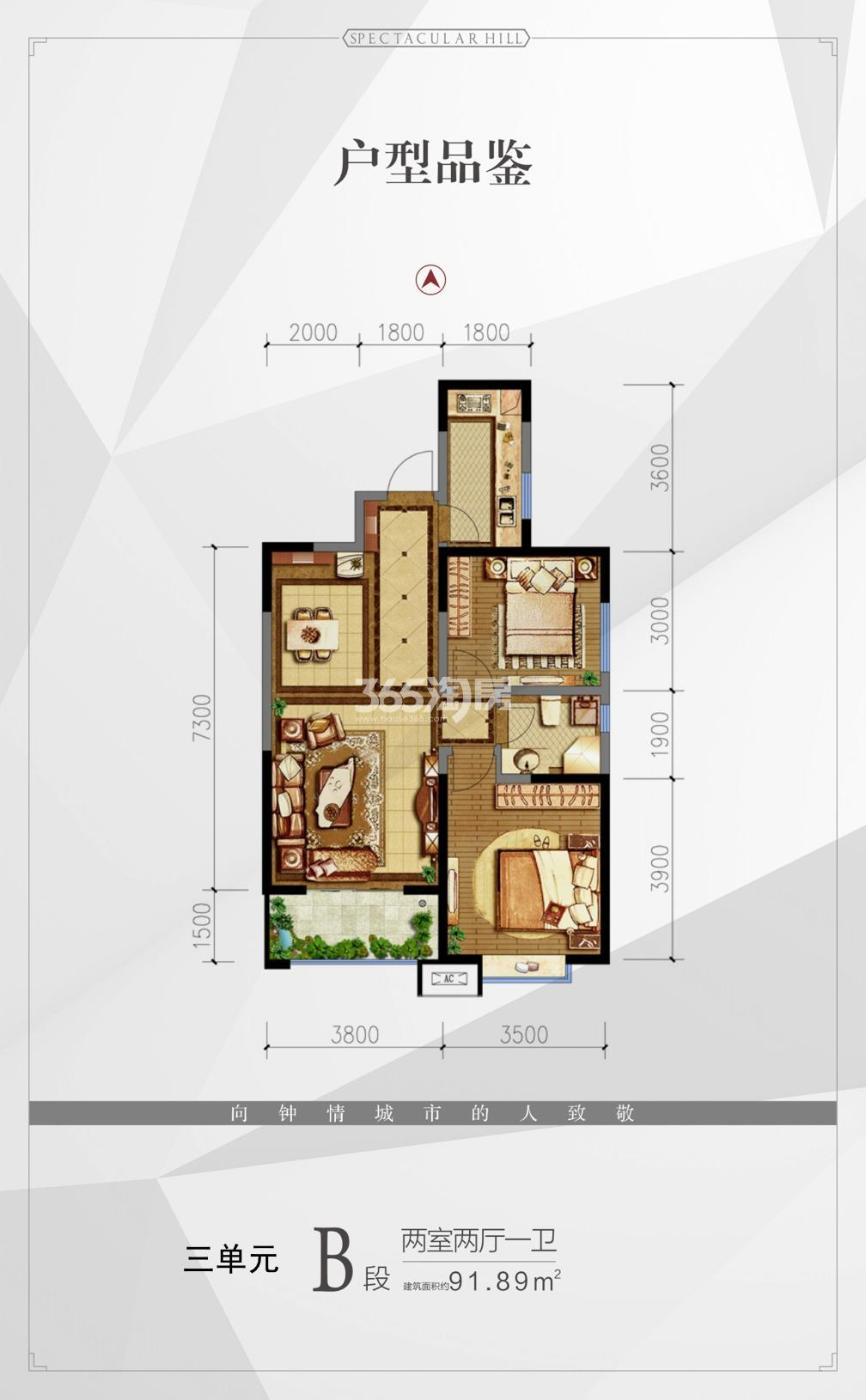 智慧新城三期27#楼91.89㎡两室两厅户型