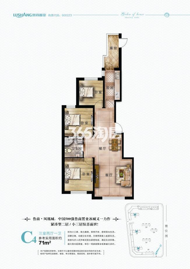C4户型 三室两厅一卫 参考实用面积71㎡