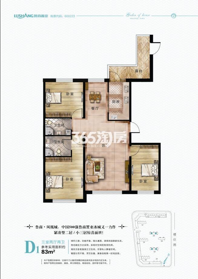 D1户型 三室两厅两卫 参考实用面积83㎡