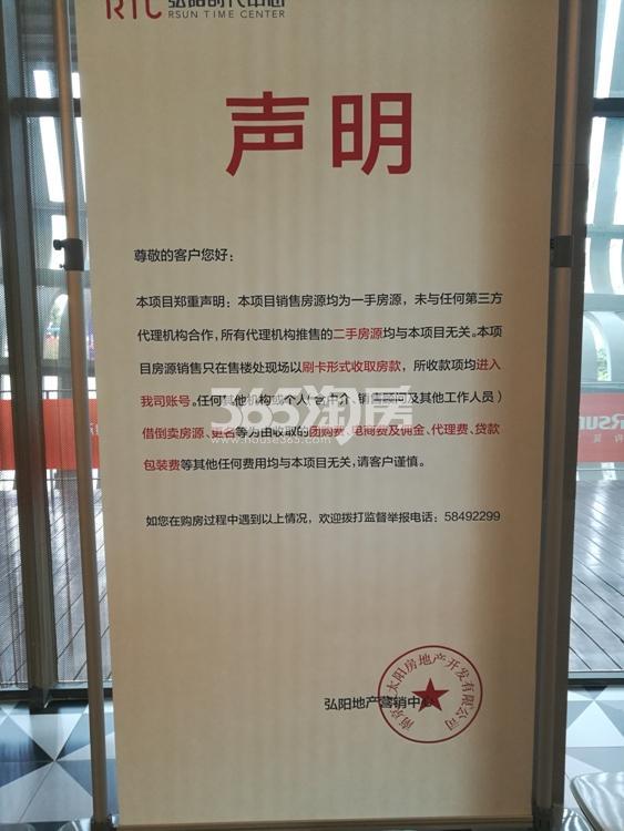 弘阳时代中心认购声明(12.26)