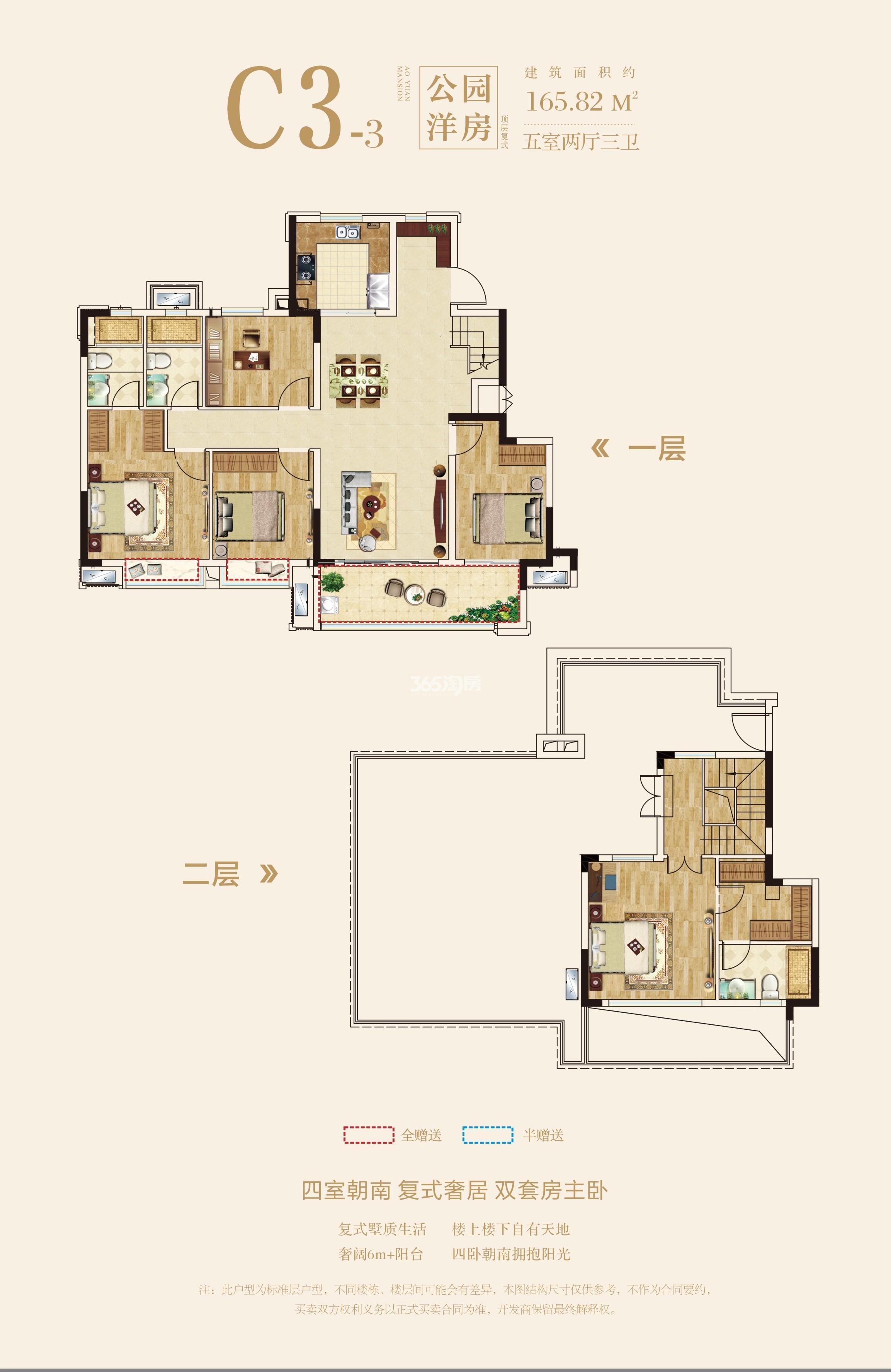 奥园誉府 洋房户型图C3-3 五室两厅三卫 165㎡