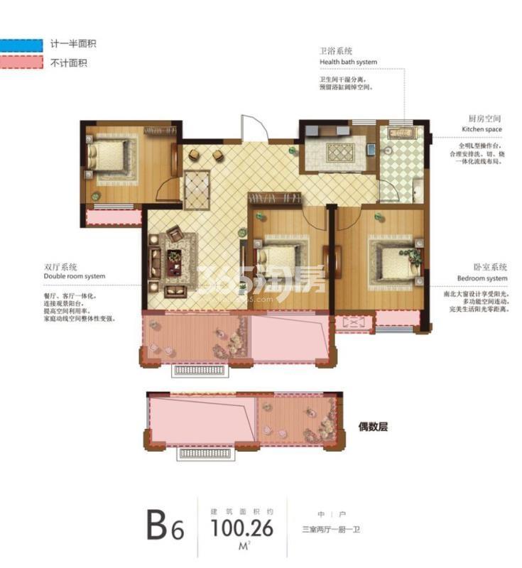 和顺名都城 1#三室两厅一卫100.26㎡