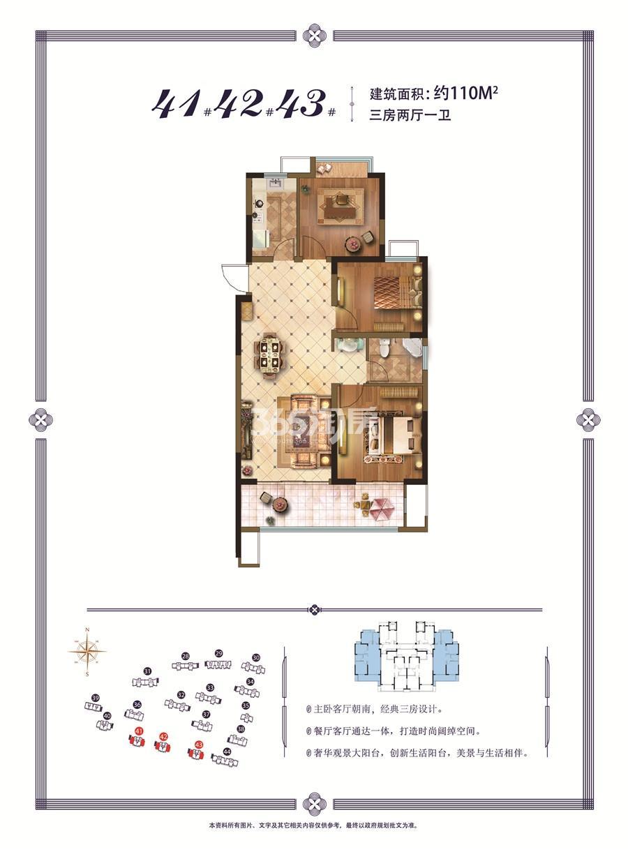 荣盛香榭兰庭 三室两厅一卫 110㎡户型