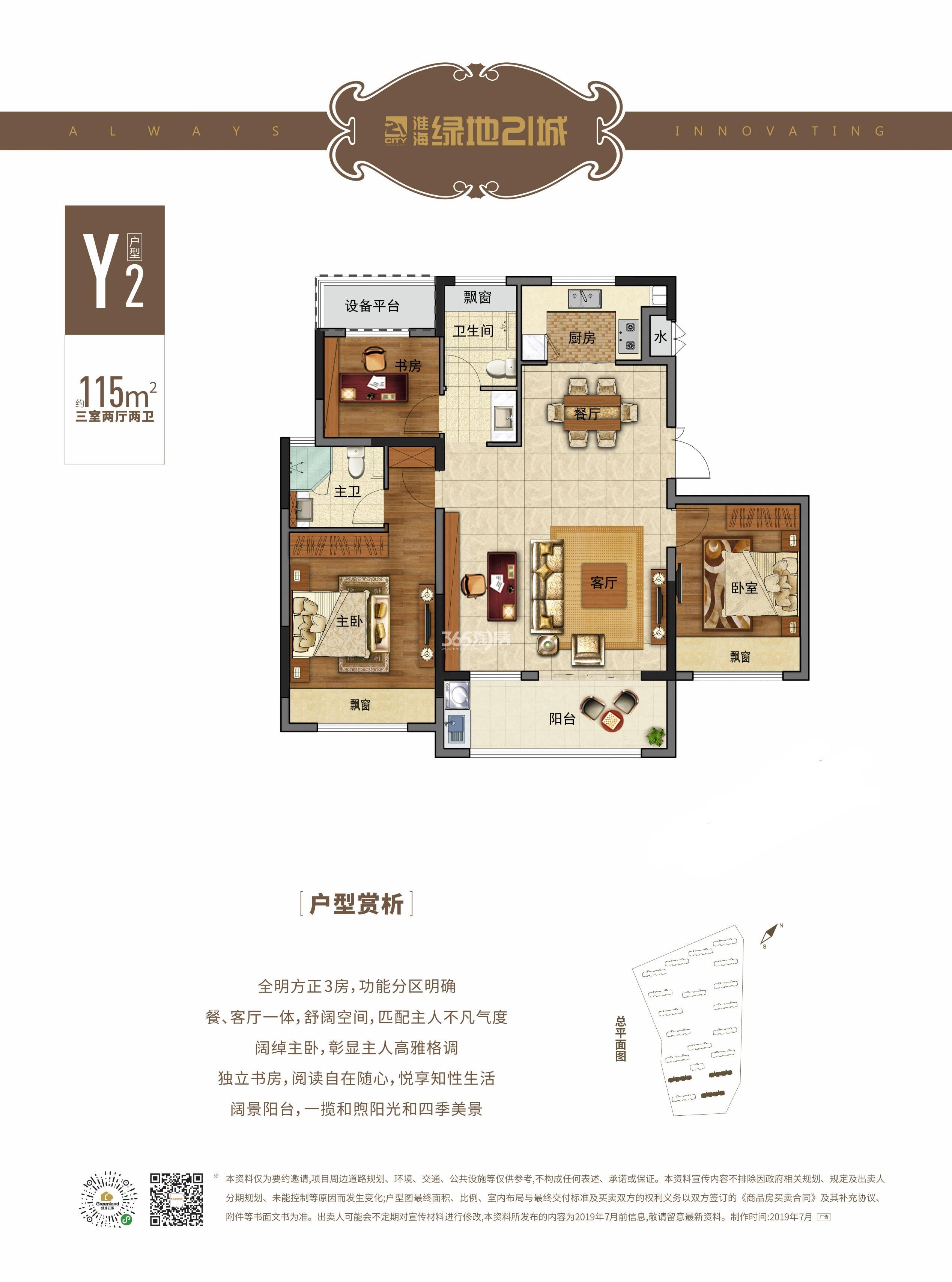 淮海绿地21城洋房Y2户型图115㎡三室两厅两卫