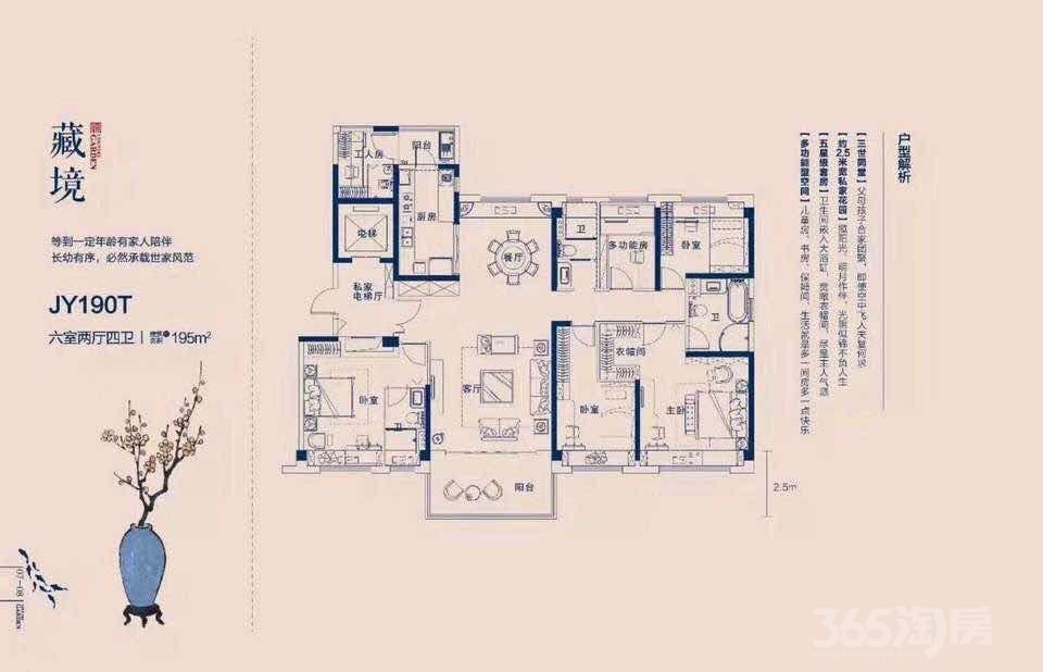 碧桂园罗马世4室2厅2卫143.34平米2017年产权房精装