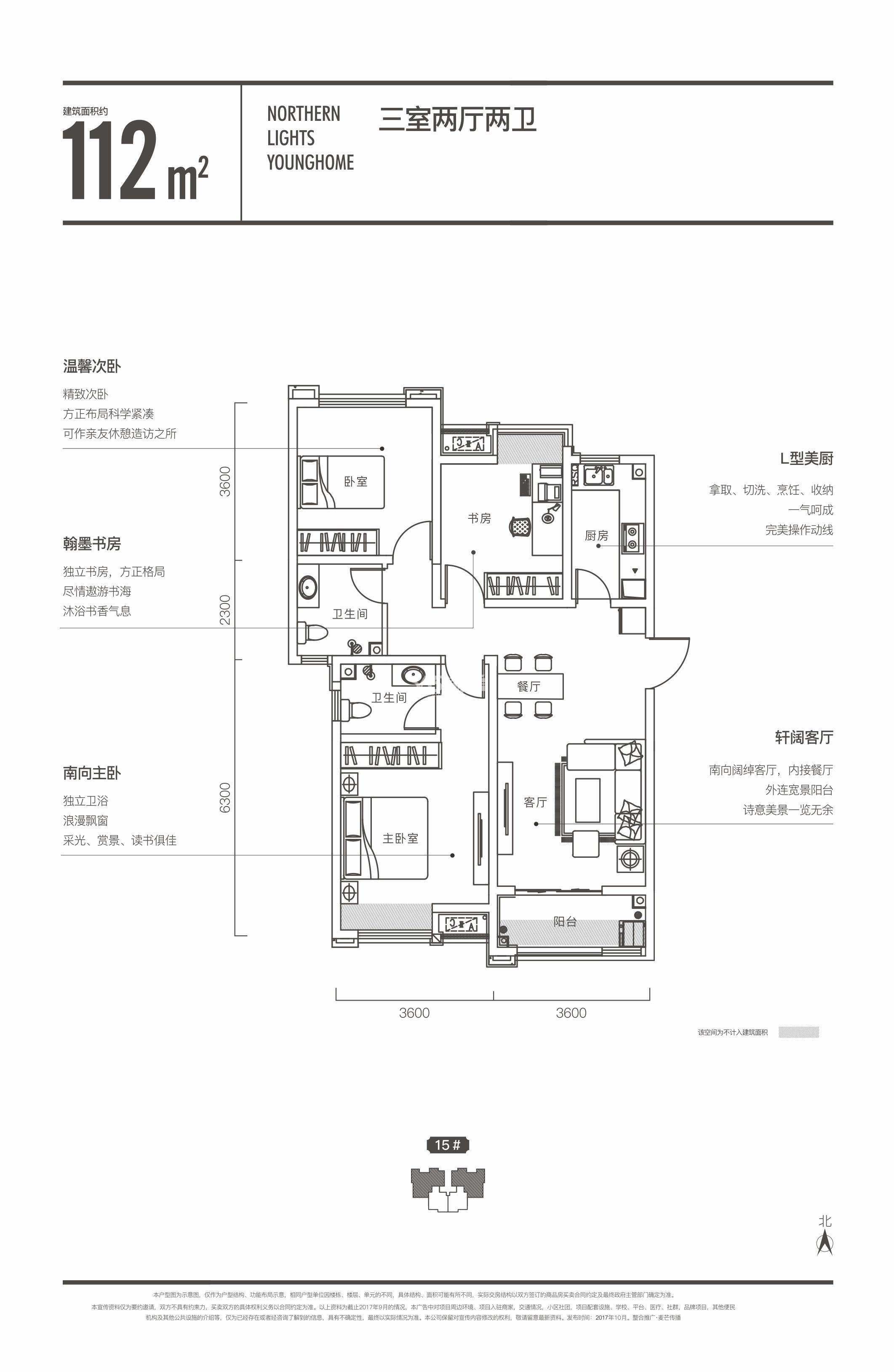 华远辰悦112㎡3室2厅2卫1厨户型图