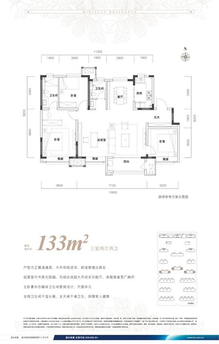 133平米 3室2厅2卫