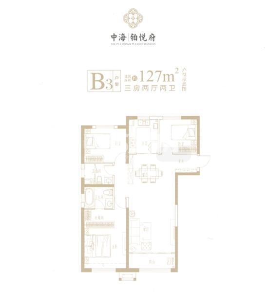 中海铂悦府B3户型(建面约127㎡)