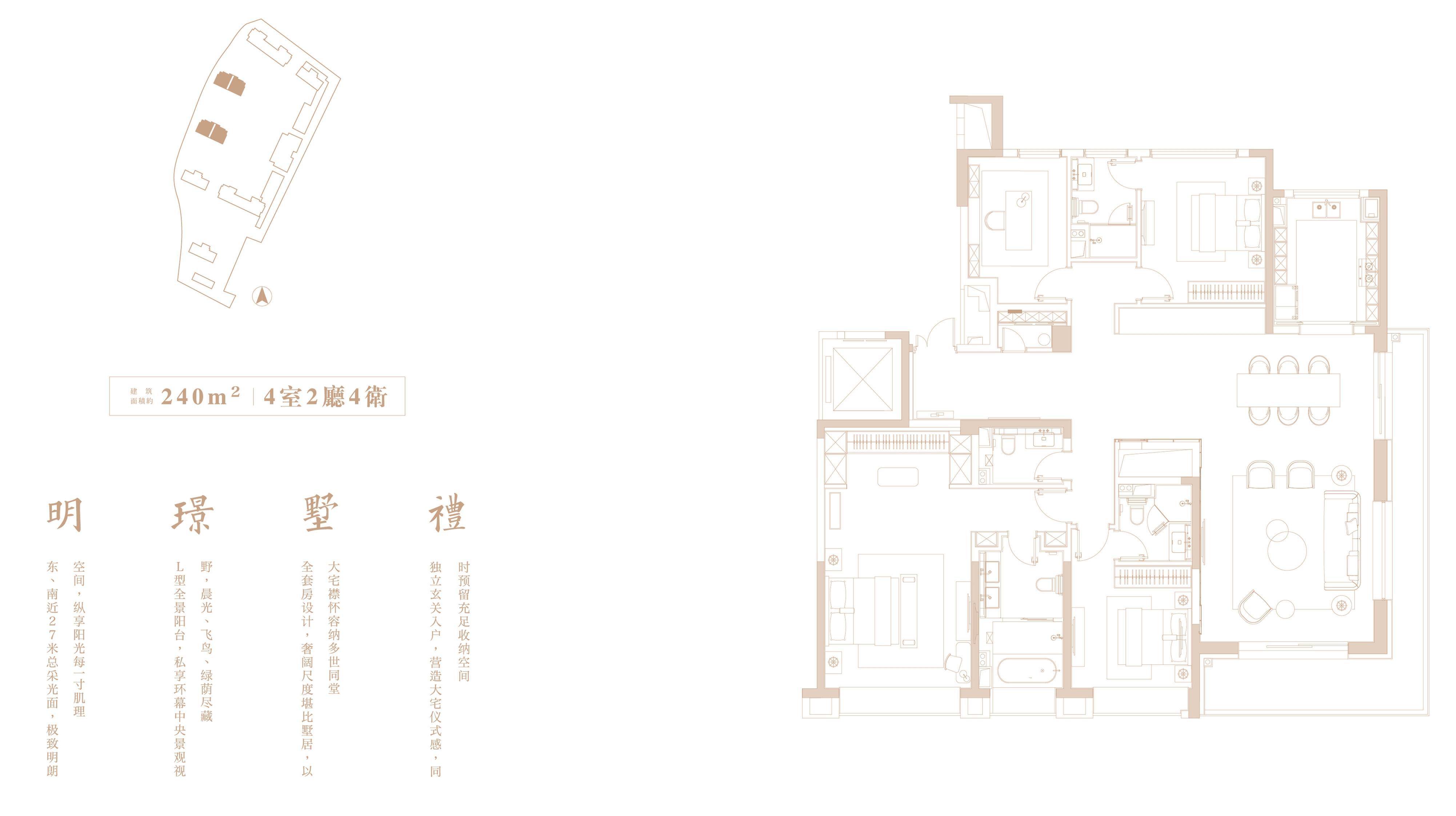 花语江南240㎡四室两厅四卫户型