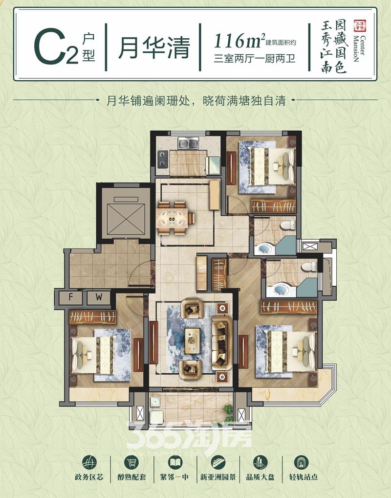 三潭音悦玉园C2户型图
