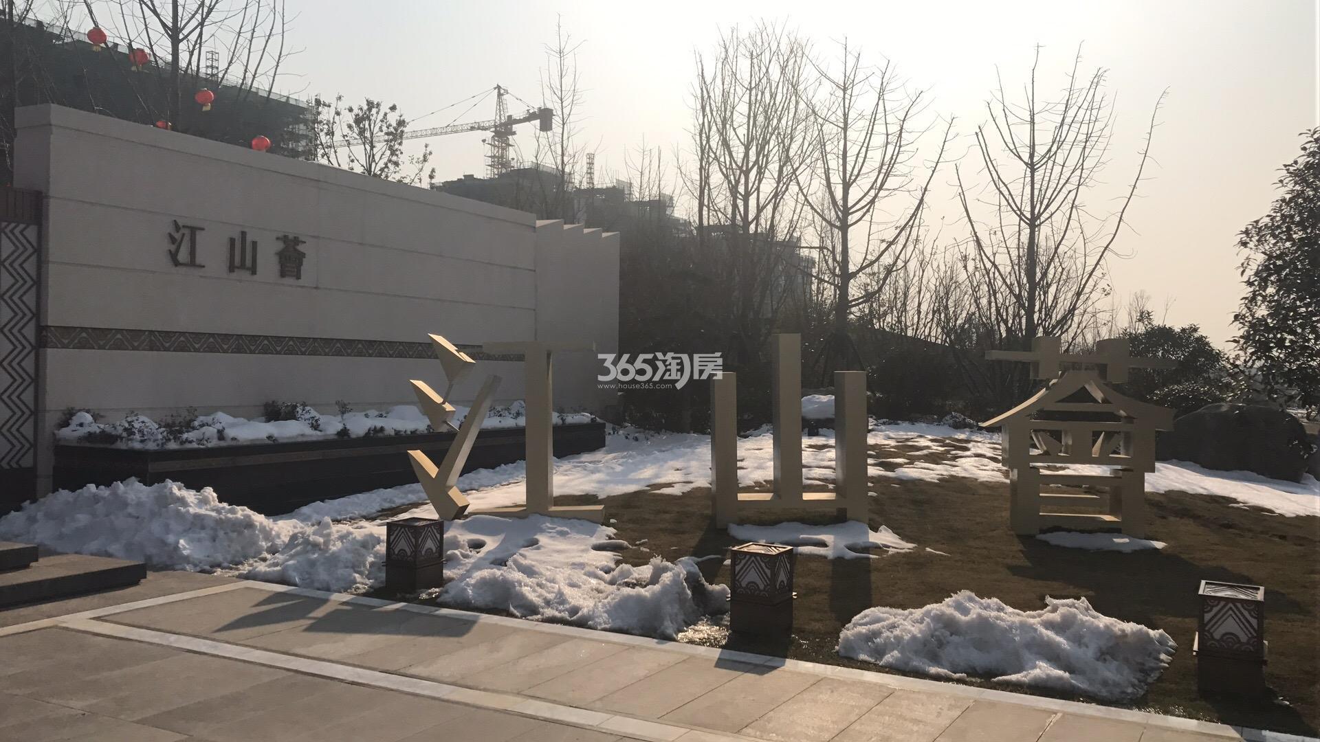 江山薈售楼处实景图(2.22)