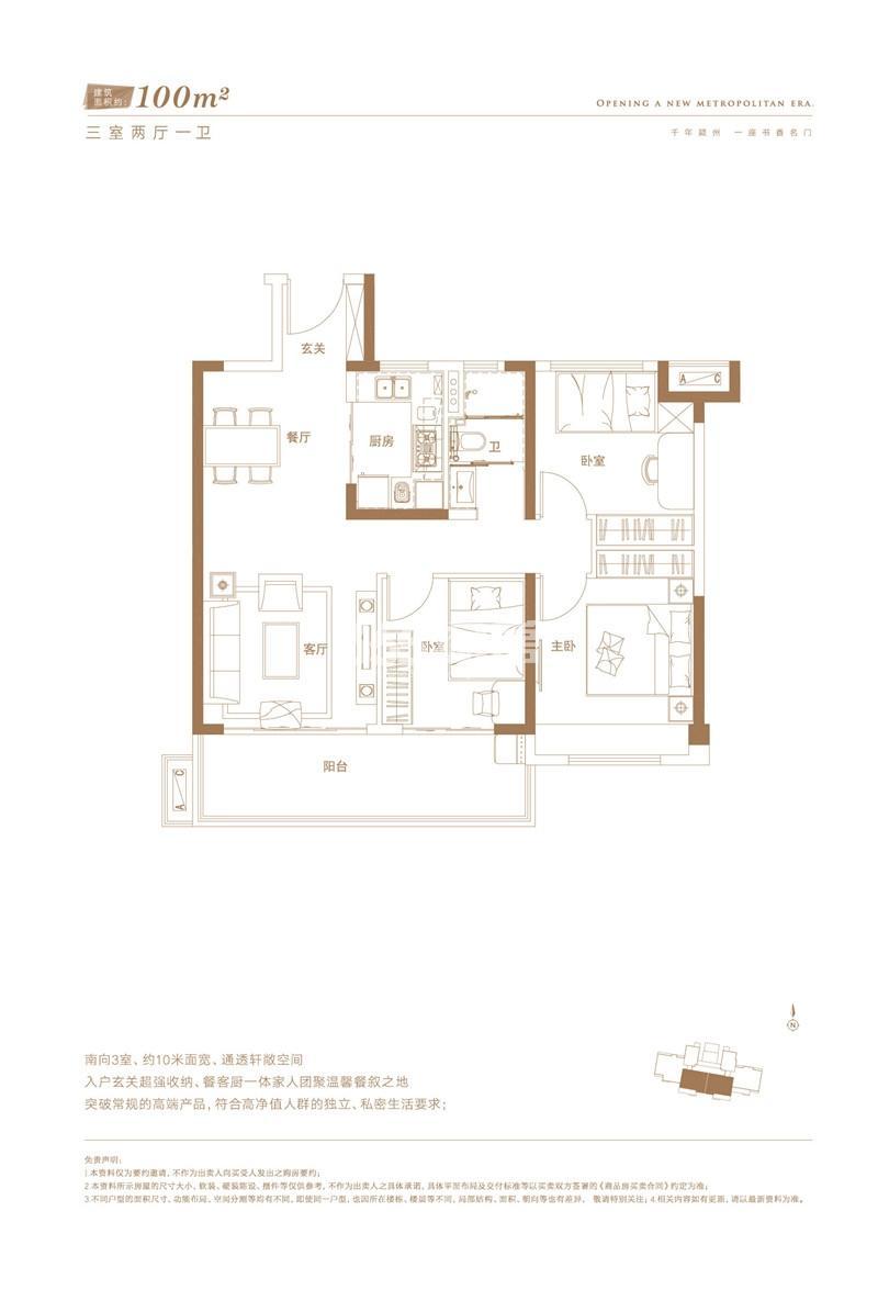 碧桂园·书香名门100㎡三室两厅一卫户型图