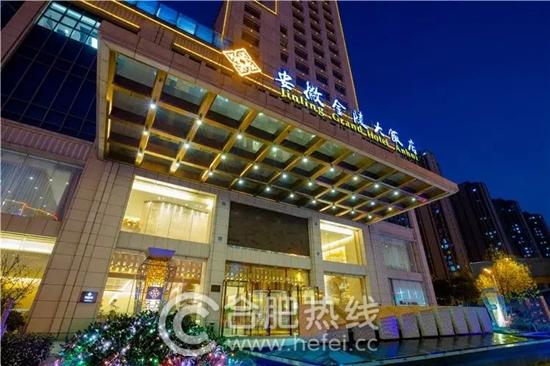 安徽金陵大饭店喜迎五周年