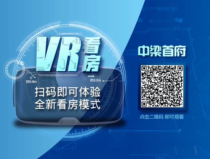 中梁首府VR看房二维码