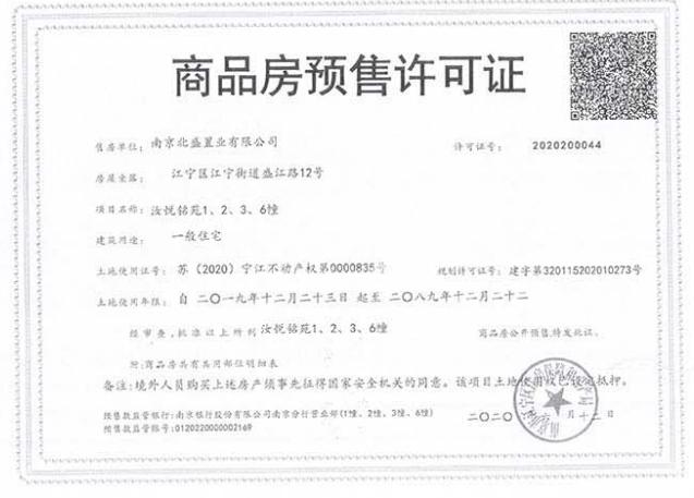 云逸都荟花园西园(都会四季西区)预售许可证