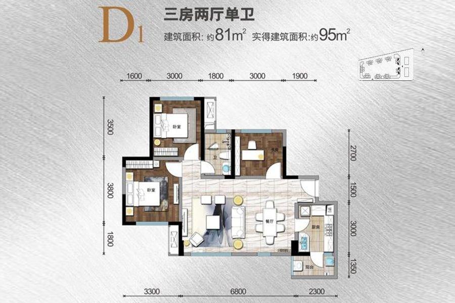 D1户型 3室2厅1卫 81.9平