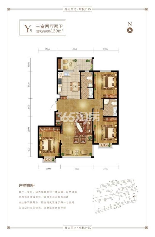 Y9/129㎡3室2厅2卫