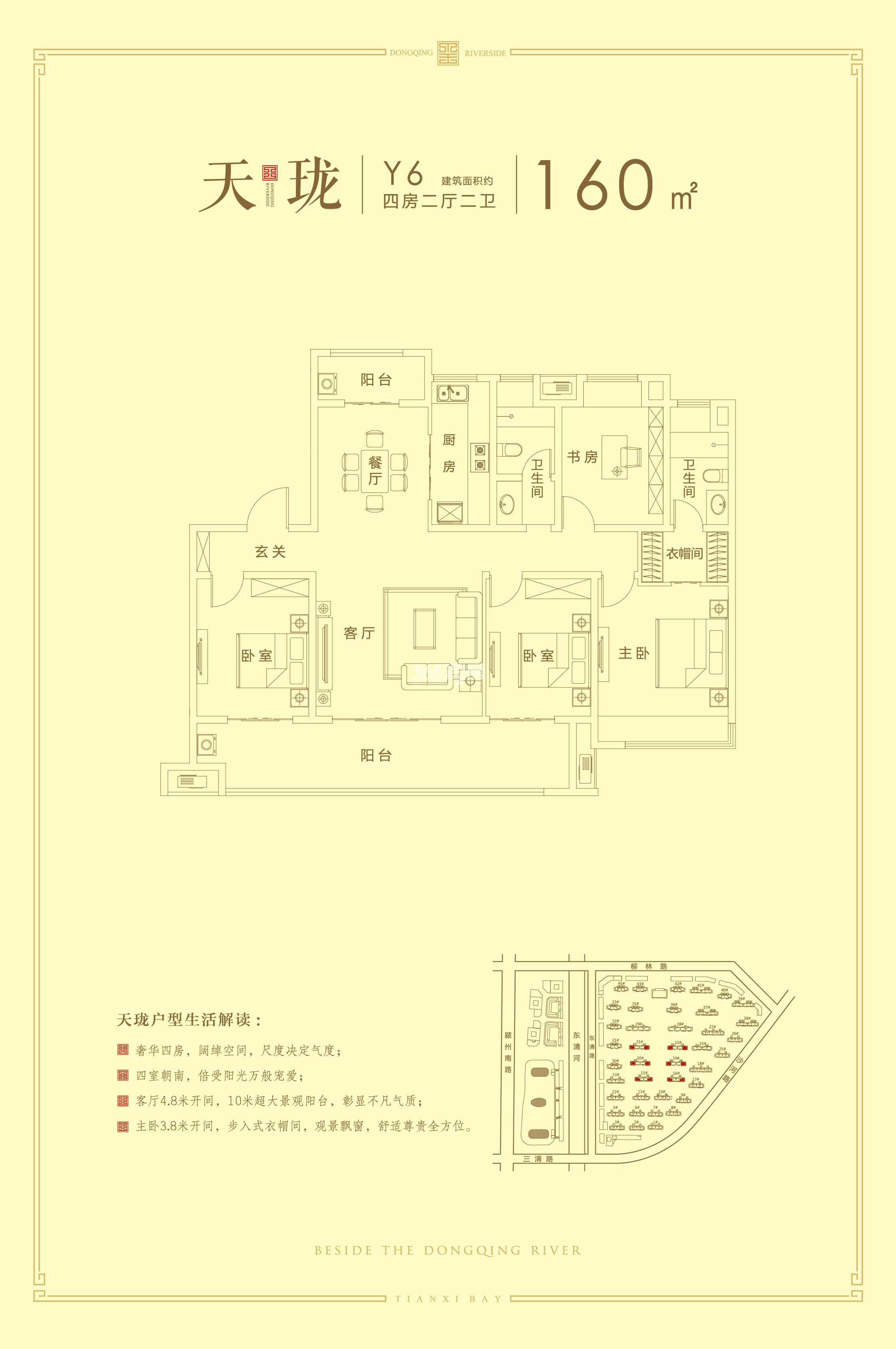 红星天玺湾天珑Y6:四室 二厅 二卫 160㎡