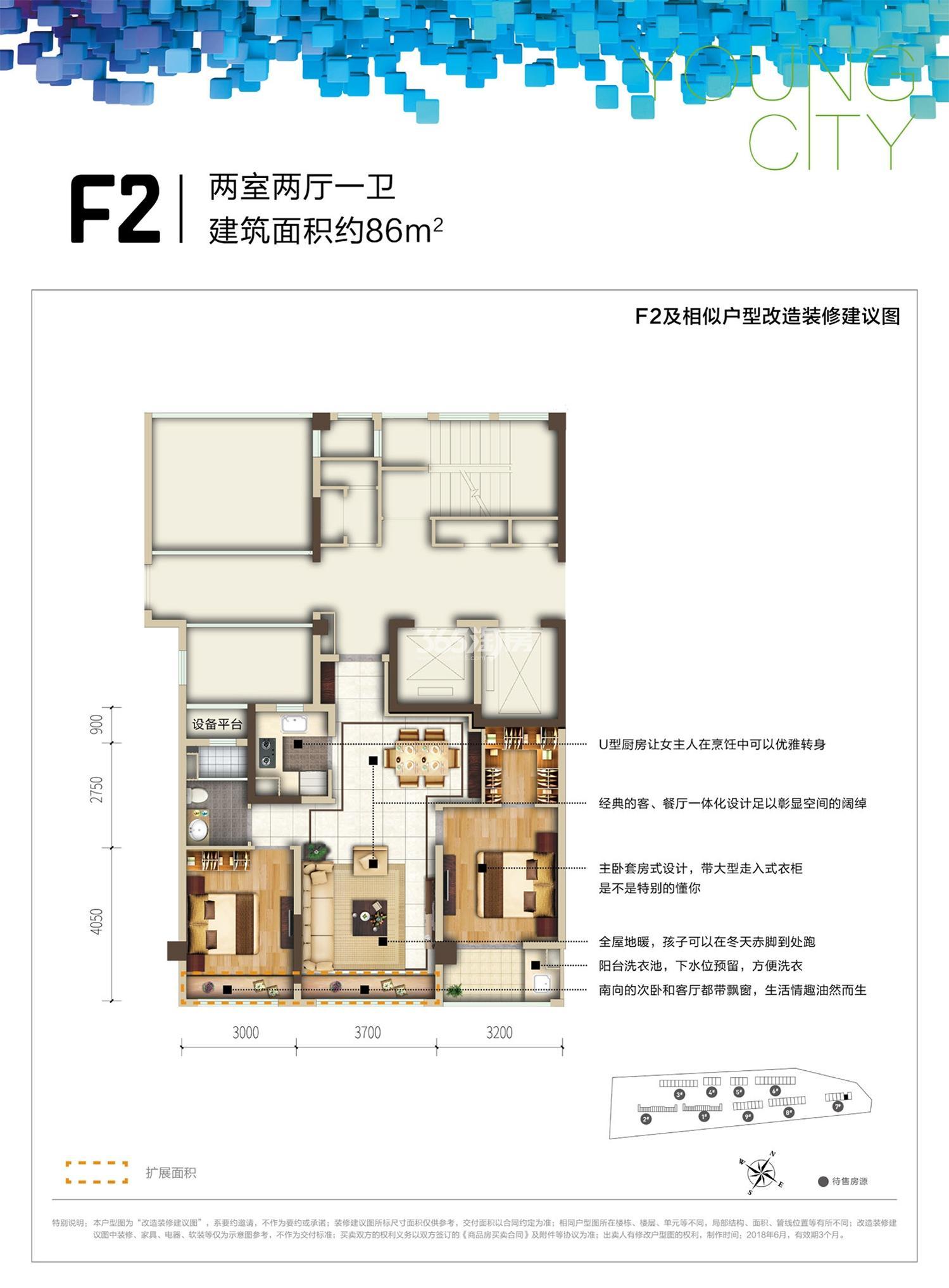 地铁绿城杨柳郡四期F2户型约86㎡(7#中间套)