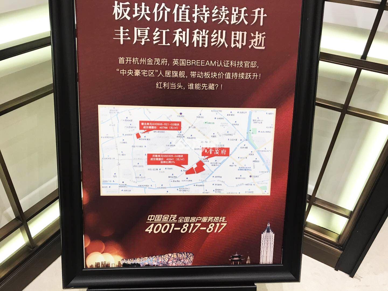 2017年12月底首开杭州金茂府售楼部内宣传信息