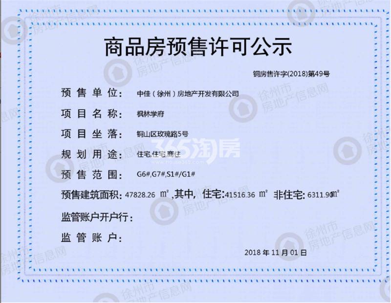 枫林学府预售许可证