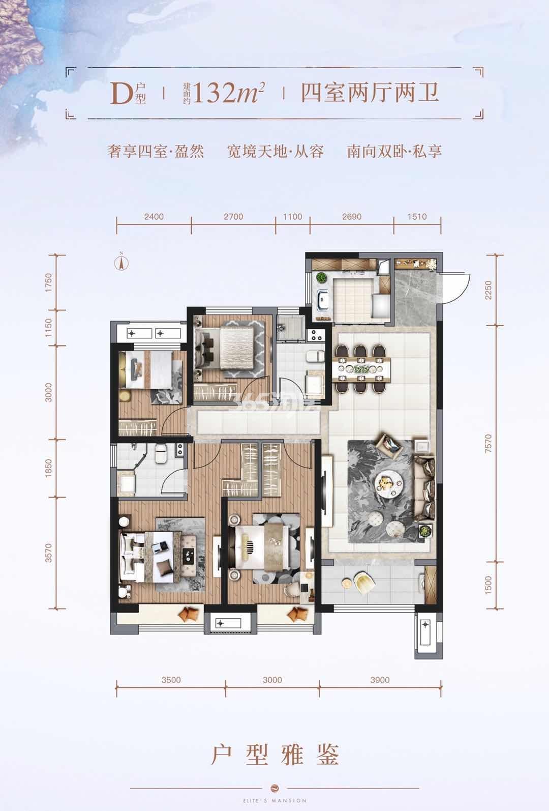 凤栖云筑D户型四室两厅两卫132平米