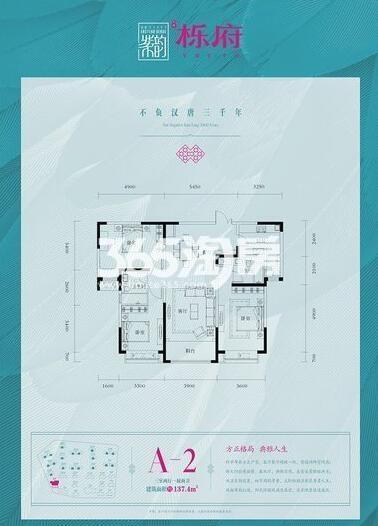 宝安紫韵A2户型3室2厅2卫1厨137.4平户型图